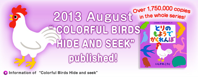 New picture books are published from popular-sya in August, 2013.